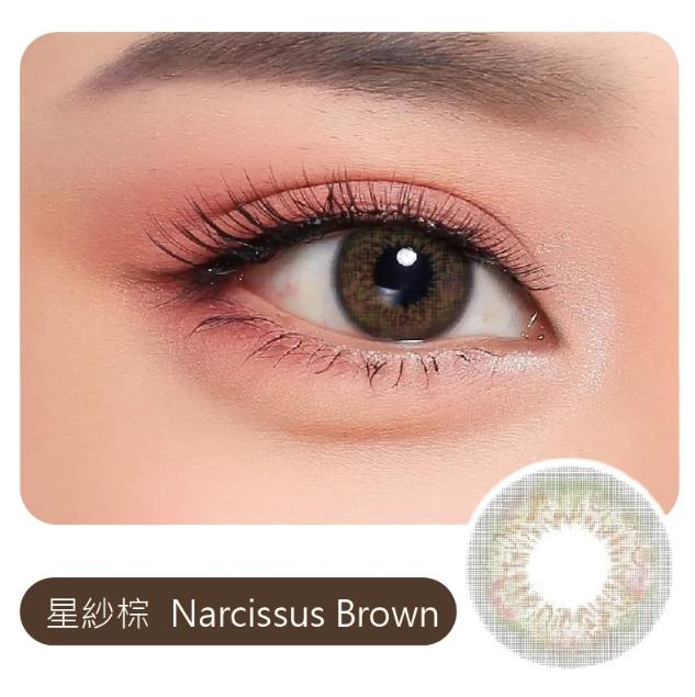 星紗棕 Narcis