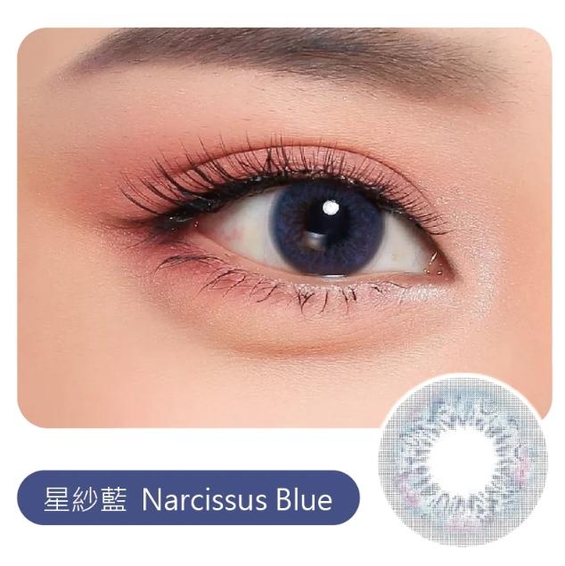 星紗藍 Narcis