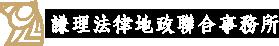 謙理法律地政聯合事務所-律師事務所,台中律師事務所