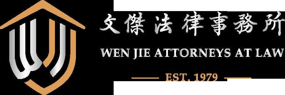 文傑法律事務所-法律事務所,新竹法律事務所