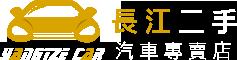 長江汽車-中古車收購,台中中古車收購