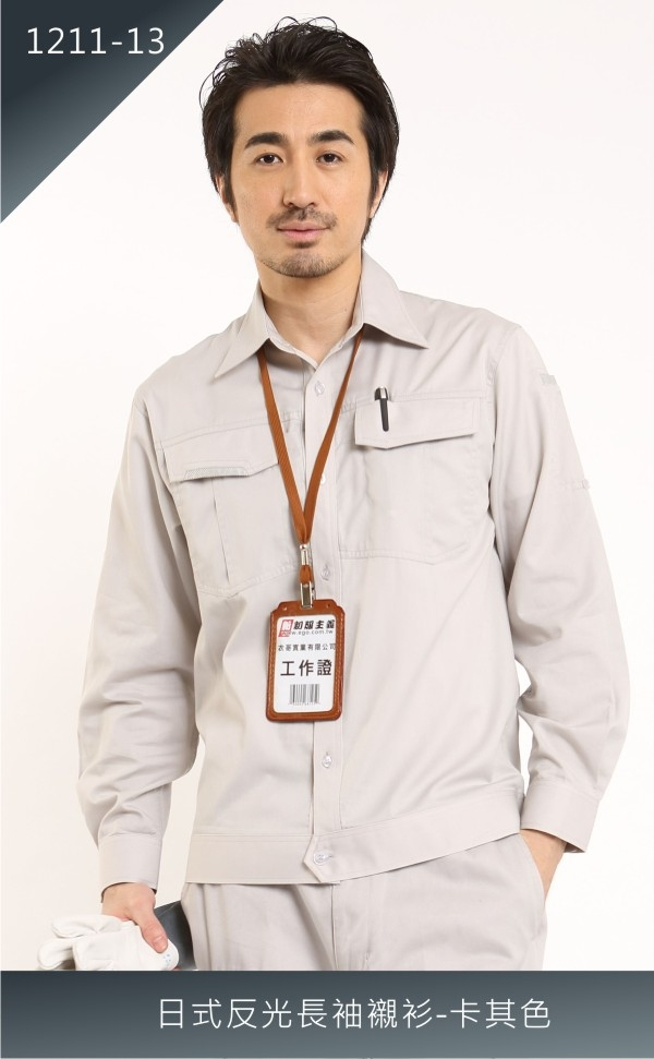 日式工作服1211-
