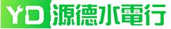 源德水電行-水電行/林口水電行/淡水水電維修