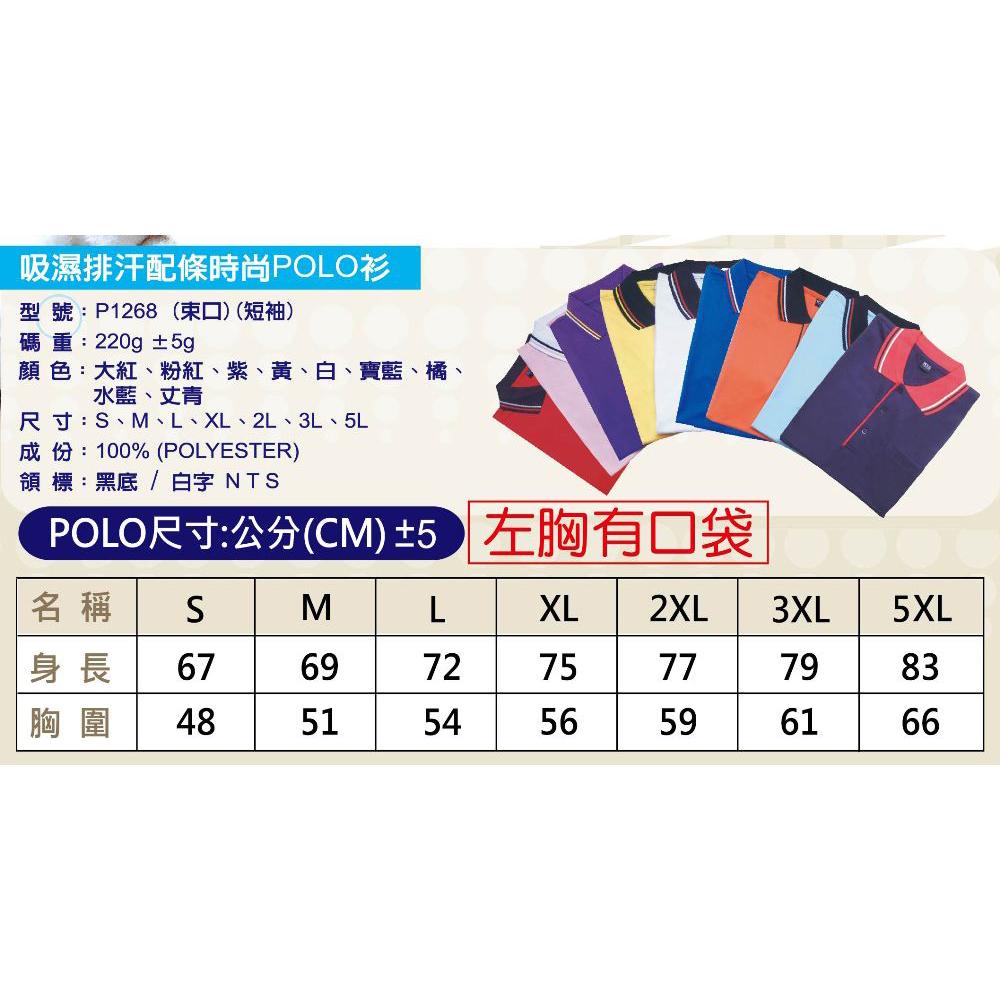 MC短袖配條POLO