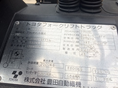 TOYOTA 7FB 2.0T 座式 電動 堆高機