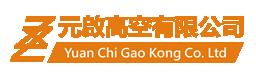元啟高空作業車-高空作業車出租,台中高空作業車出租