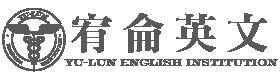 宥侖英文-台中英文作文
