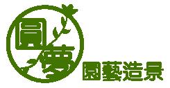 圓夢園藝造景-景觀設計公司,苗栗景觀設計工程