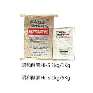 昭和酵素Hi-S1k