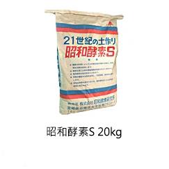 昭和酵素S20kg