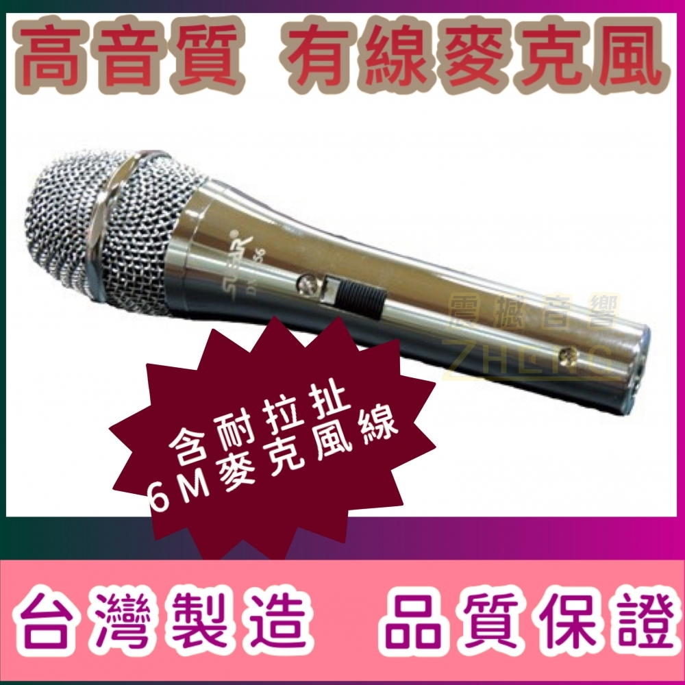 DM-856 台灣