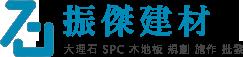 振傑建材-大理石工程,台中大理石工程